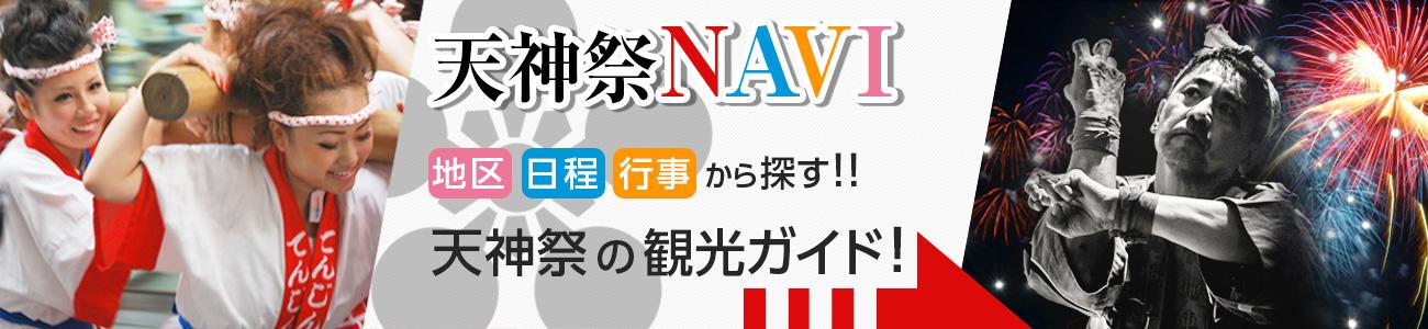 天神祭NAVI - 地区・日程・行事から探す!!天神祭の観光ガイド!