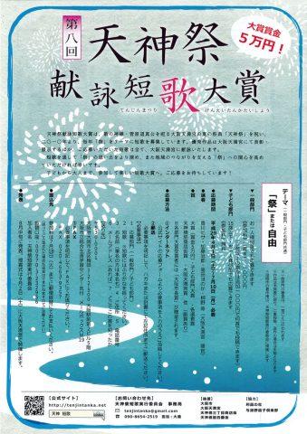 第八回 天神祭 献詠短歌大賞 参加者募集中!