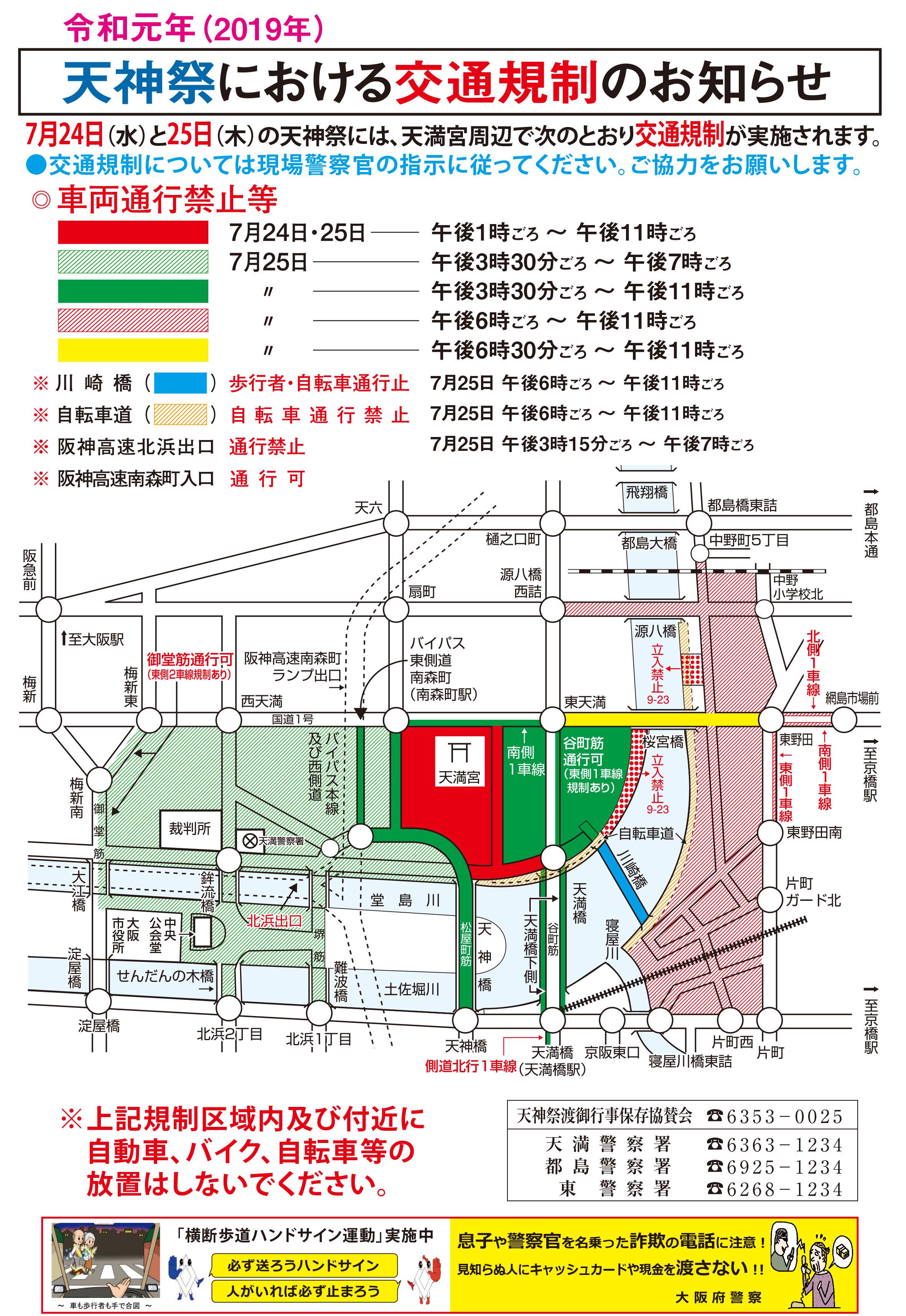天神祭における交通規制のお知らせ