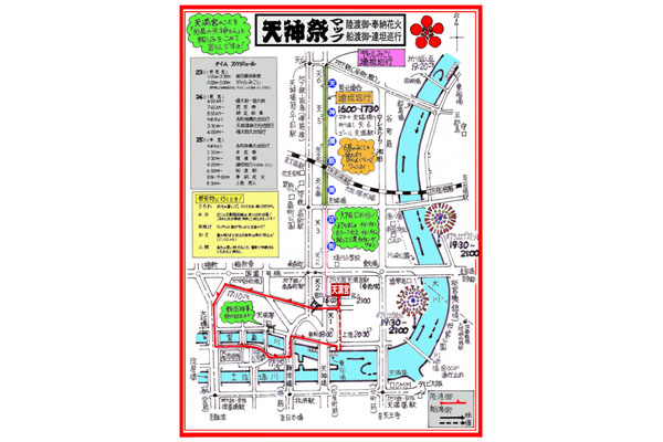 天神橋筋商店会 謹製《天神祭MAP》が掲載中です!